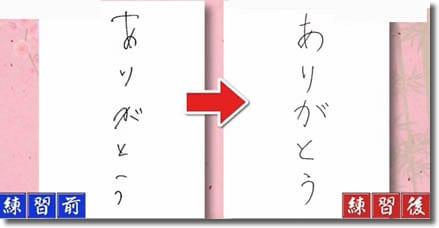 美文字の効果