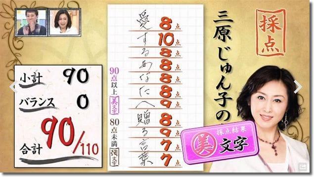 三原じゅん子の美文字